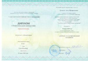 Диплом судебного Эксперта Трещёва А.М.