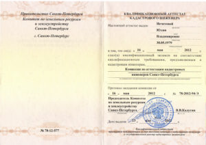 Аттестат КИ Нечетова Ю.В.