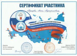 сертификат Трещёва А.М.